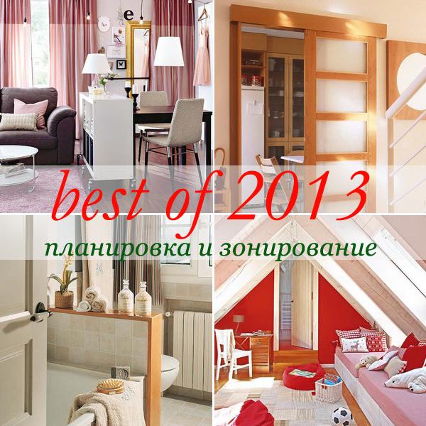 best-galleries-in-2013-issue1