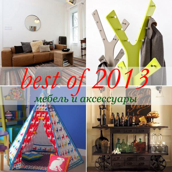 best-galleries-in-2013-issue2