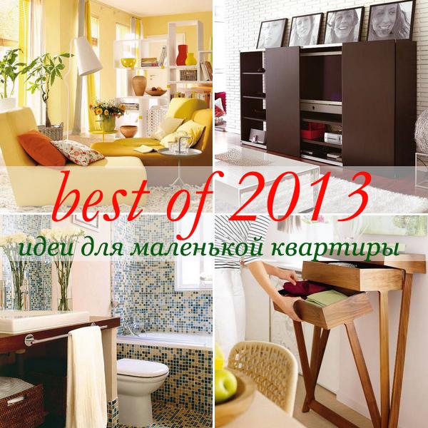 best-galleries-in-2013-issue5