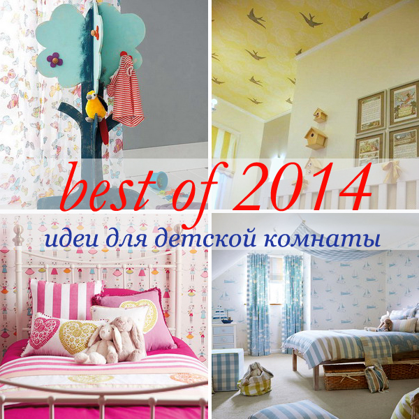 best-galleries-2014-kidsroom-ideas