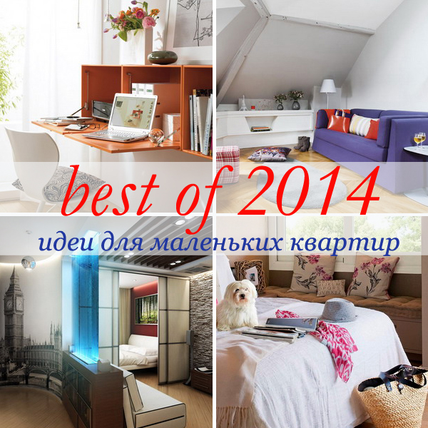 best-galleries-2014-small-space-ideas
