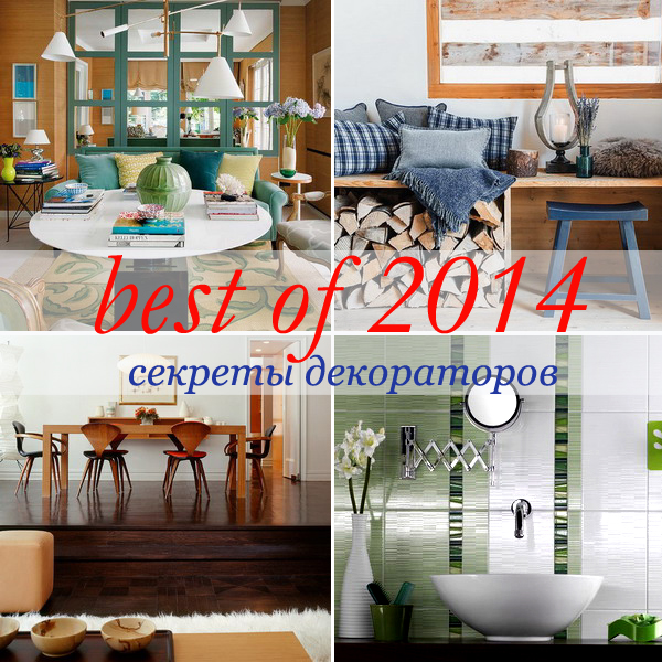 best-galleries-2014-decorator-tricks