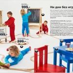 ikea-2011-for-kids-catalog5.jpg