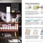 ikea-2011-for-kids-catalog7.jpg