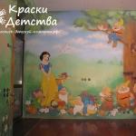painting-in-childrens-room-kd3-4.jpg