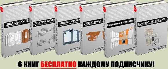 sdelaimebel-free-books