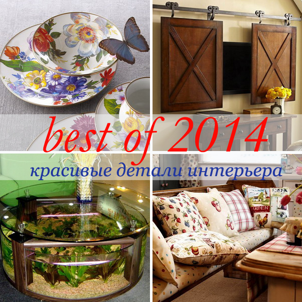 best-galleries-2014-decor-ideas