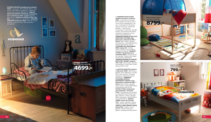 Страница 206 каталога ИКЕА Главный каталог мебели ИКЕА 2011