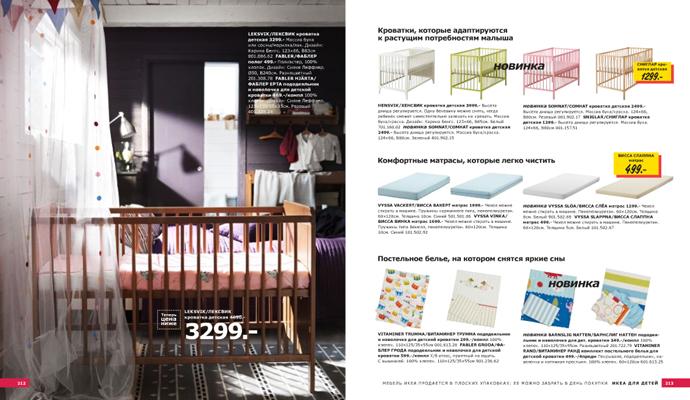 Страница 212 каталога ИКЕА Главный каталог мебели ИКЕА 2011. Предпросмотр страницы 212 каталога IKEA
